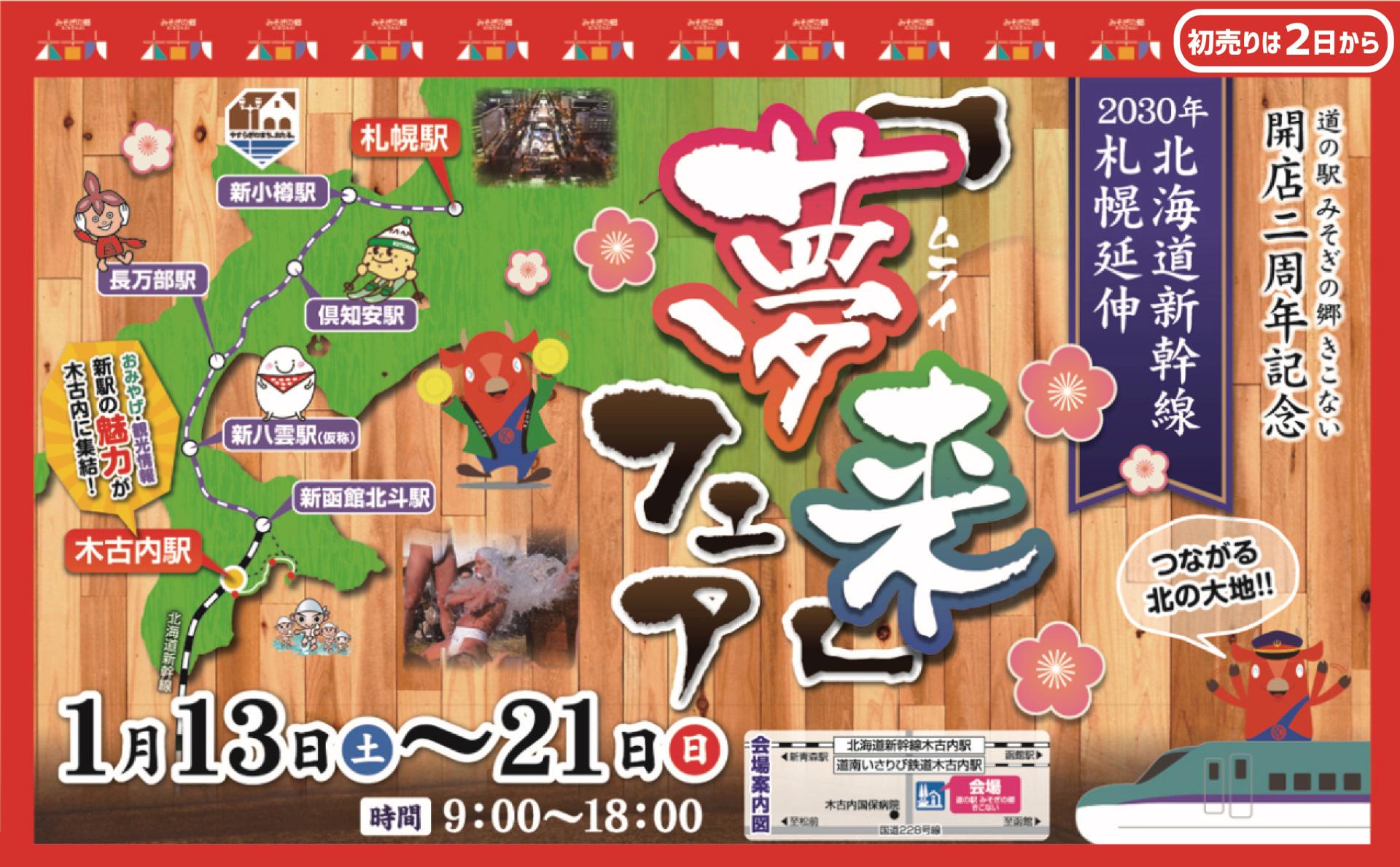 【もうすぐオープン2周年】北海道新幹線の札幌延伸を盛り上げる「夢来フェア」開催!