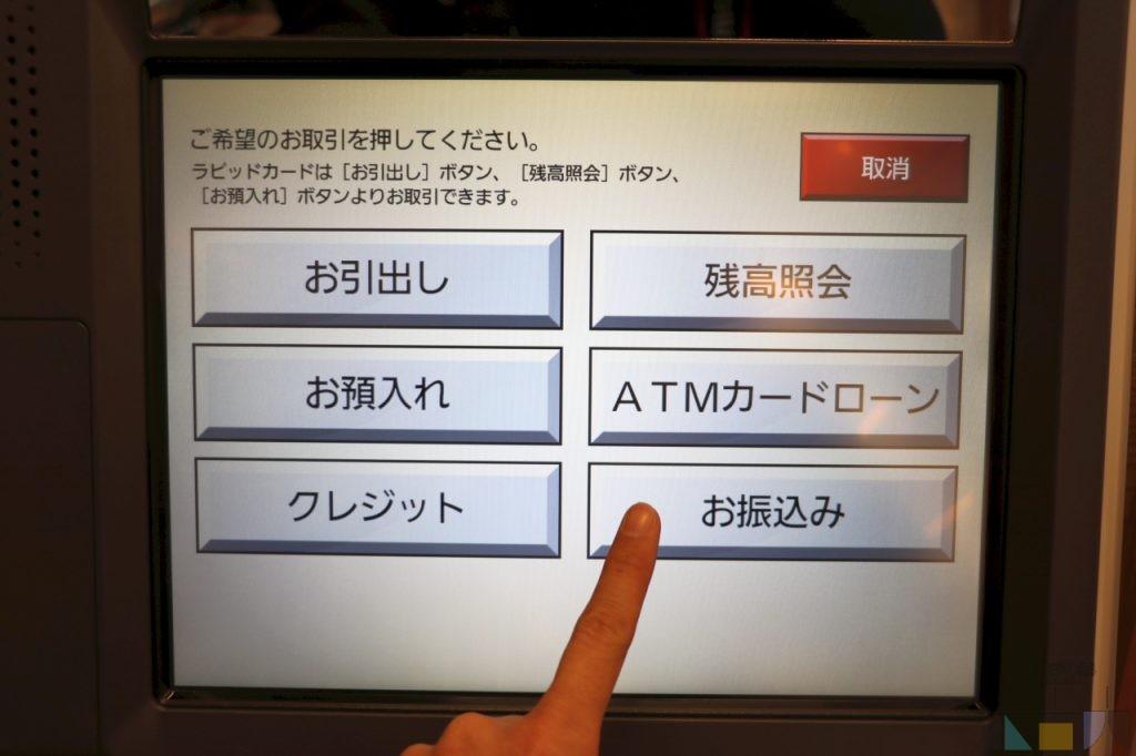 道銀ATMがまたまたパワーアップ! お振込みとキャッシングを追加!