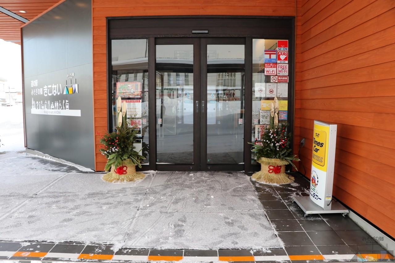 オープン2周年記念! 北海道新幹線札幌延伸を応援する「夢来」フェアの全貌が明らかに!