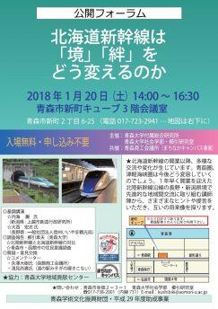 北海道新幹線で青函エリアがどう変わったか? 青森大学の公開フォーラムに観光コンシェルジュが登壇!
