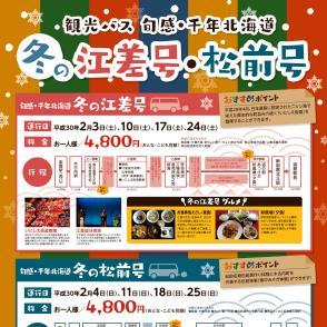 今年も「冬の江差号・松前号」ツアーやります。お申し込みはまだ間に合う!