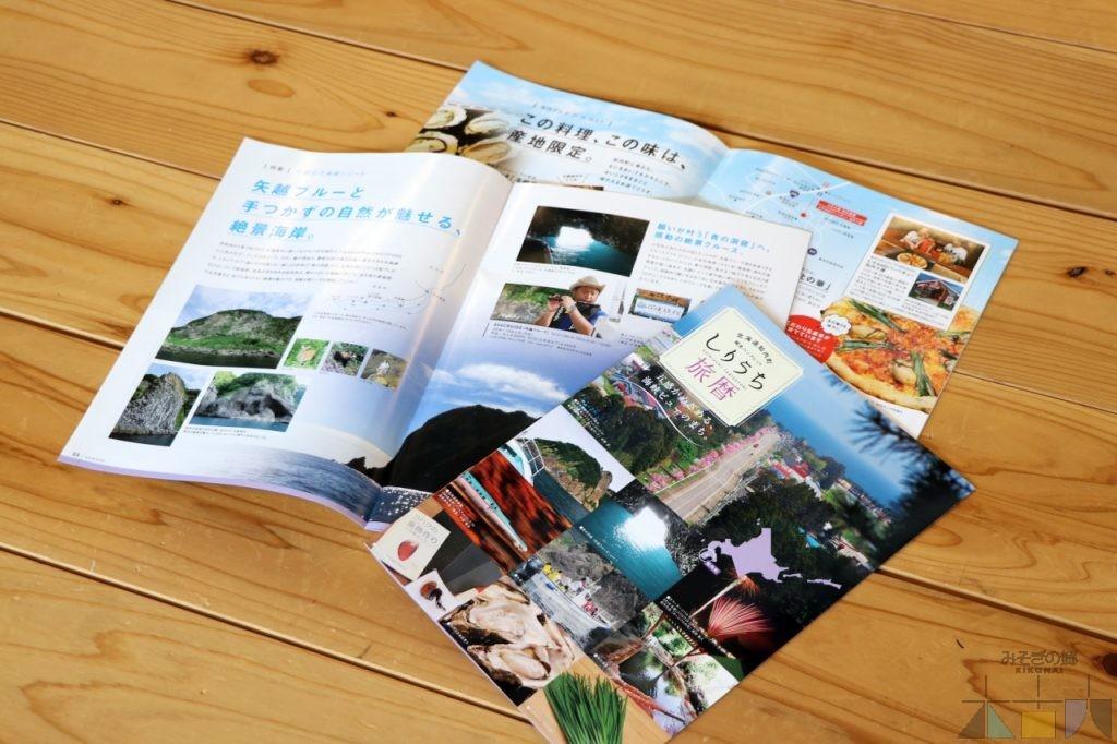 知内町のNew観光パンフ入荷!『しりうち旅暦』