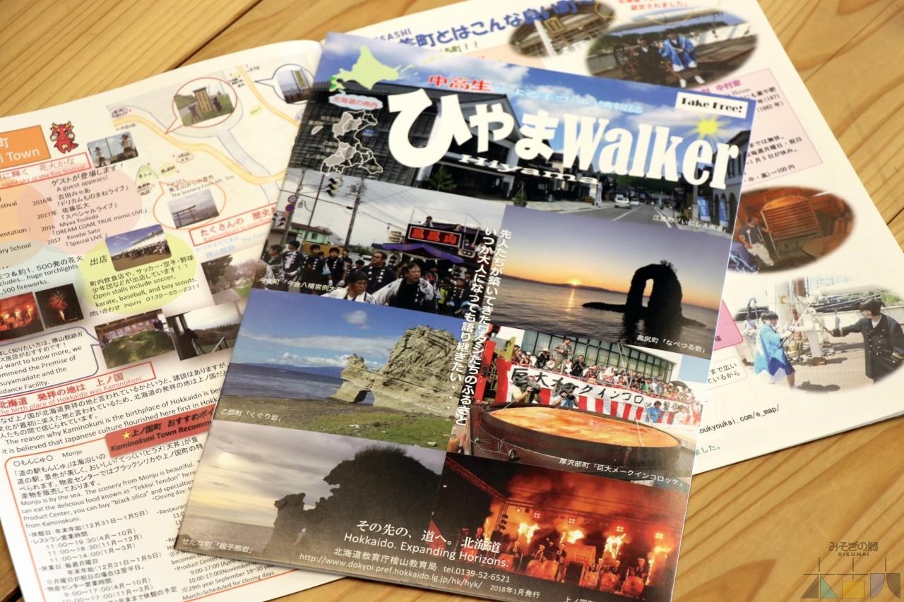 檜山エリアの中高生が手作り『ひやまWalker』入荷!