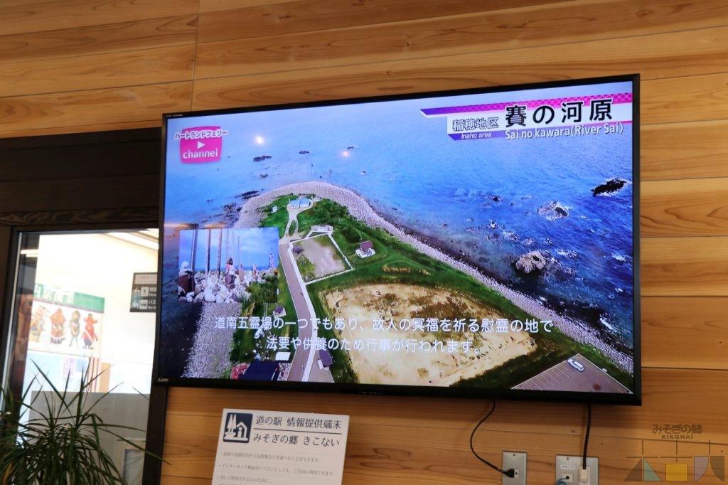奥尻島のドローン空撮動画を放映中!