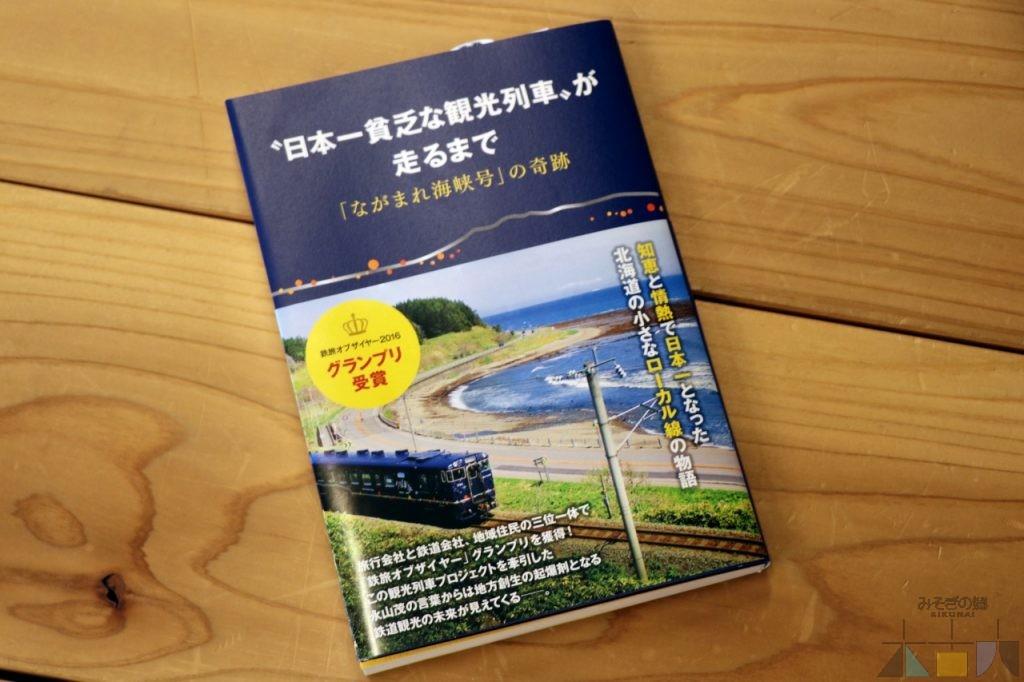"""『""""日本一貧乏な観光列車""""が走るまで 「ながまれ海峡号」の奇跡』 当駅でも販売中!"""