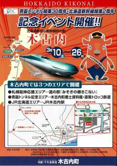 【青函トンネル&北海道新幹線メモリアル】 北海道最初の新幹線駅があるマチ 木古内で記念イベント開催!