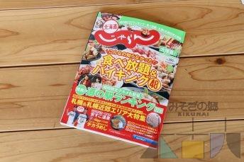 【道の駅満足度ランキング1位記念】「北海道じゃらんを見た」特典スタート!