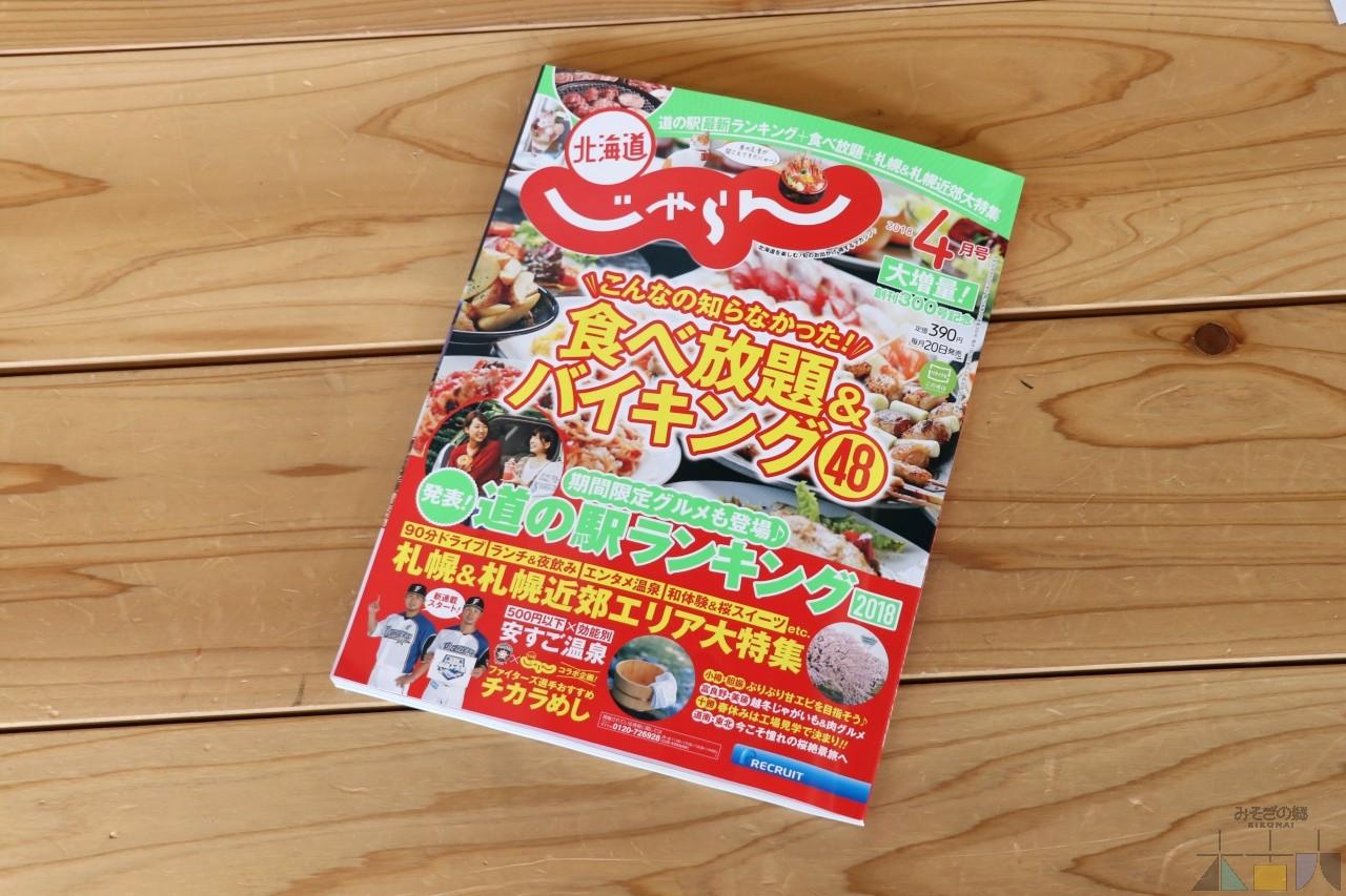 【道の駅満足度ランキング1位記念】「北海道じゃらんを見た」特典スタート!【※終了しました】