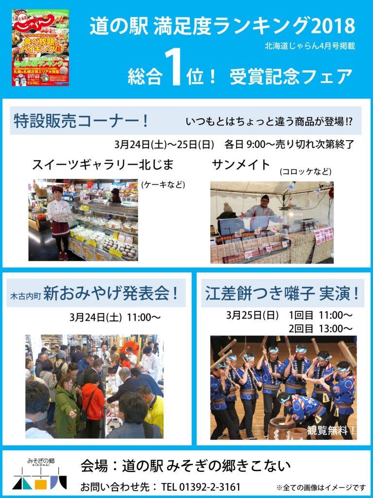 「道の駅満足度ランキング2018」総合1位 受賞記念フェア開催!