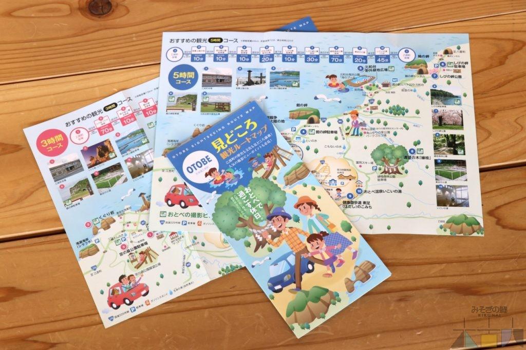 乙部町のNew観光マップが入荷!