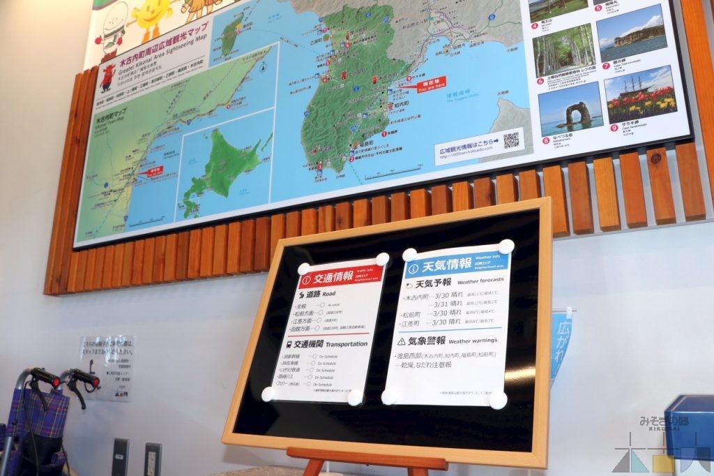 北海道じゃらん『道の駅満足度ランキング2018』の課題を早速改善!【今度こそは】