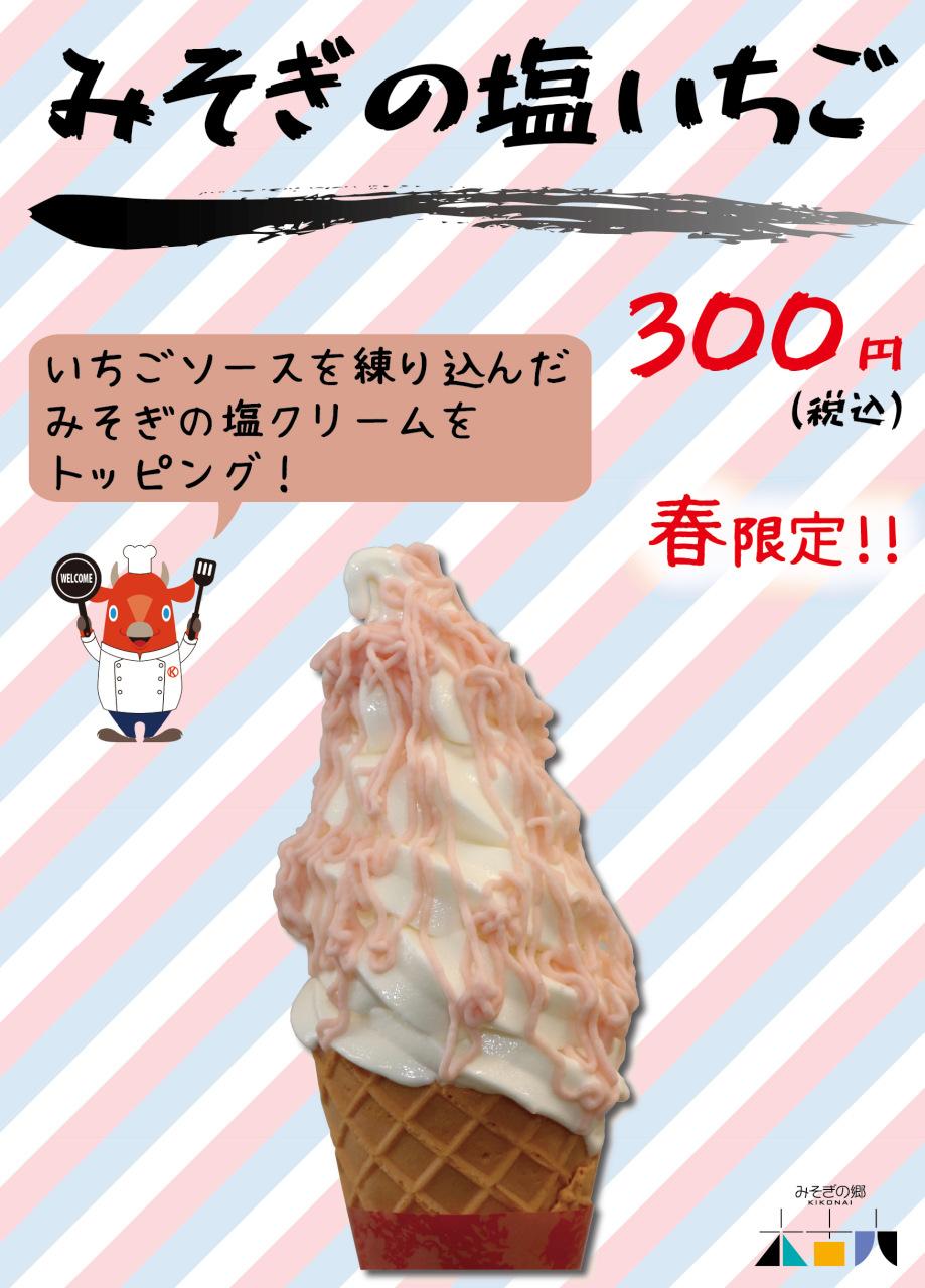 【キッチンキーコ】春限定! 「みそぎの塩ソフト」のいちごバージョン登場!【※終了しました】