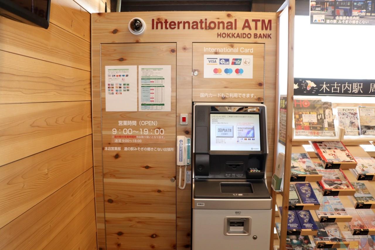 北海道銀行ATMがさらにパワーアップ!?