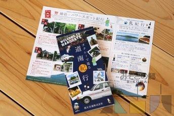 函館発着で木古内まで旅するお得なタクシープランがありますよ