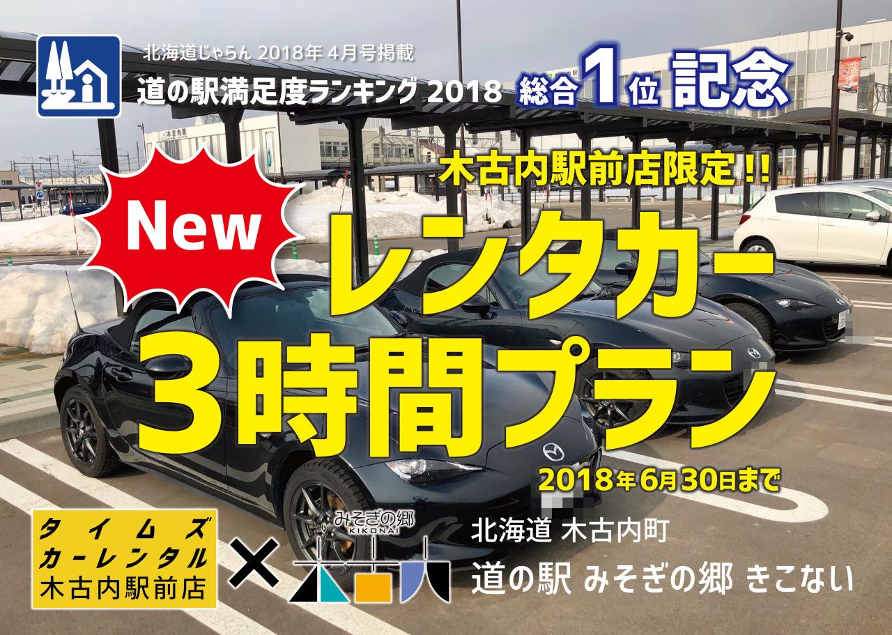 【2018年7月以降もキャンペーン継続決定!】北海道じゃらん「道の駅満足度ランキング2018」総合1位記念! レンタカー3時間プランをリニューアル!