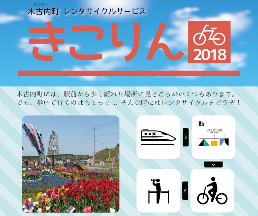 【プライスダウン】レンタサイクル「きこりん」4月28日スタート!