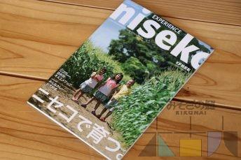 【観光コンシェルジュべた褒め】ニセコの観光パンフ入荷!