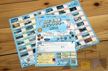『JAF北海道スタンプラリー2018』5月12日スタート!