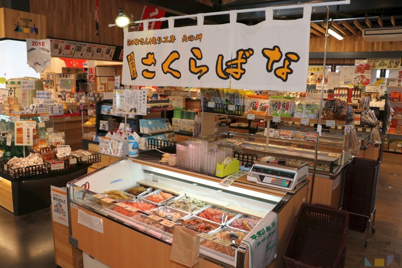 奥尻島の味覚を木古内で!? 「北の岬さくらばな」が初出店! 14日(月)まで
