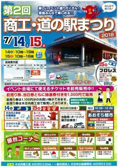 『商工・道の駅まつり』7月14・15日開催!