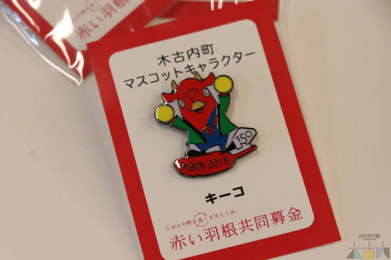 【赤い羽根共同募金】オリジナルデザインの「キーコ」ピンバッジGETのチャンス!