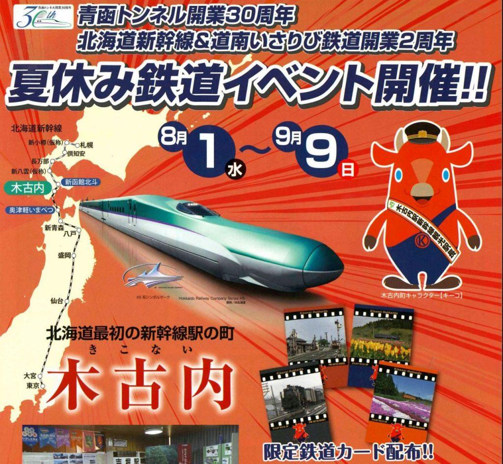 木古内町で「夏休み鉄道イベント」開催!