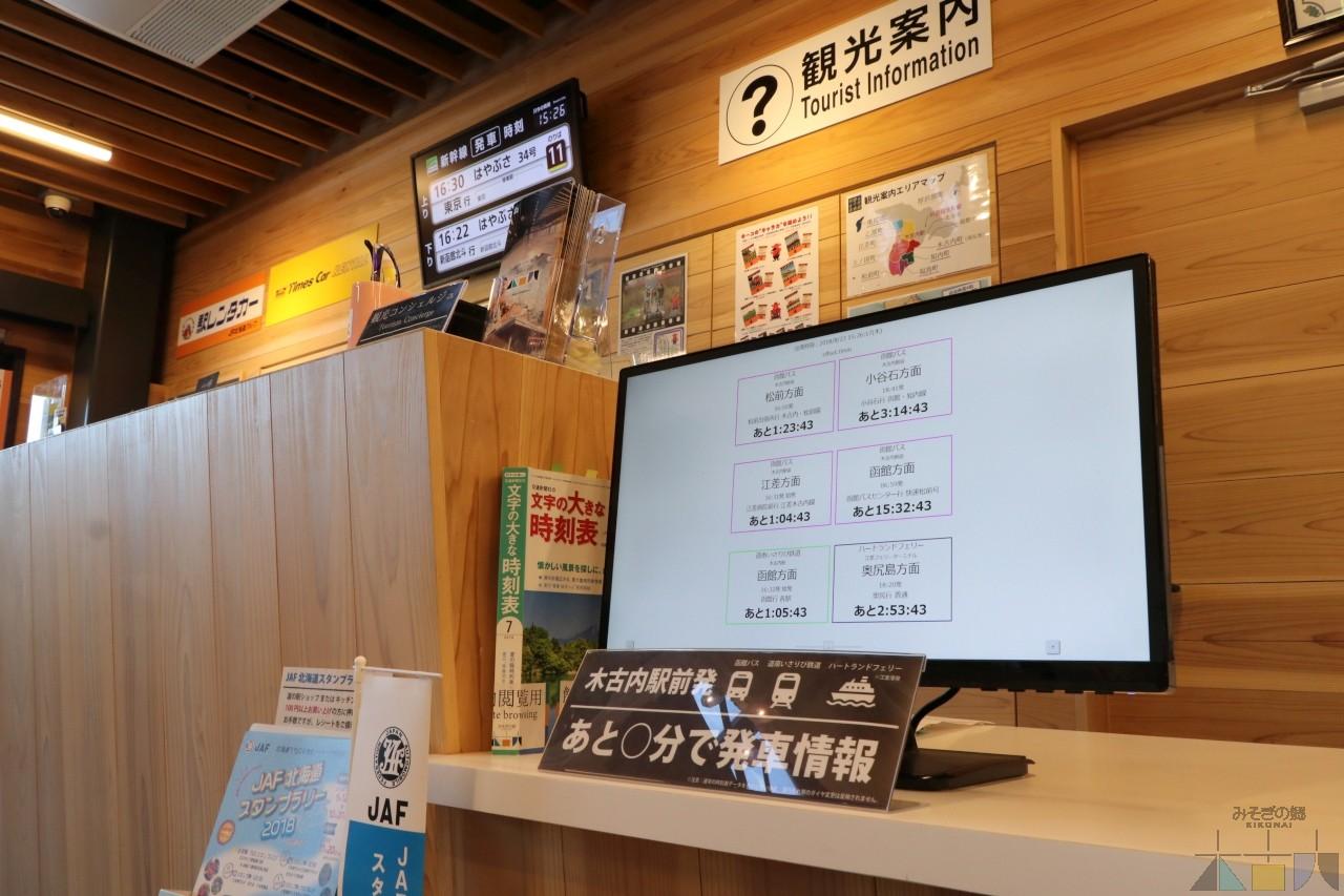 【観光情報を強化!その1】路線バス&在来線の発車情報をリアルタイム表示
