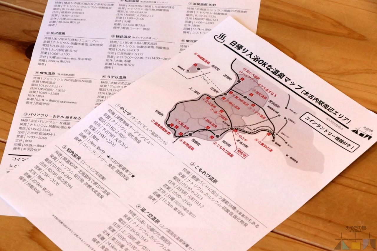 【観光情報を強化!その2】近隣の温泉マップを作成 (温泉以外にも役立つ情報付き)