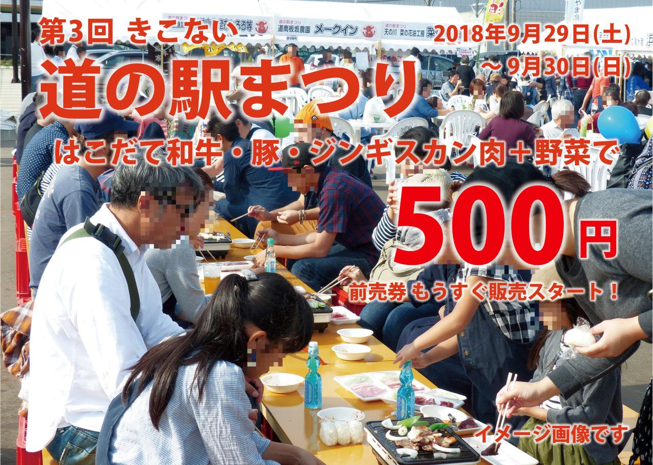 【速報】『第3回 きこない 道の駅まつり』9月29日(土)・30日(日)開催決定!