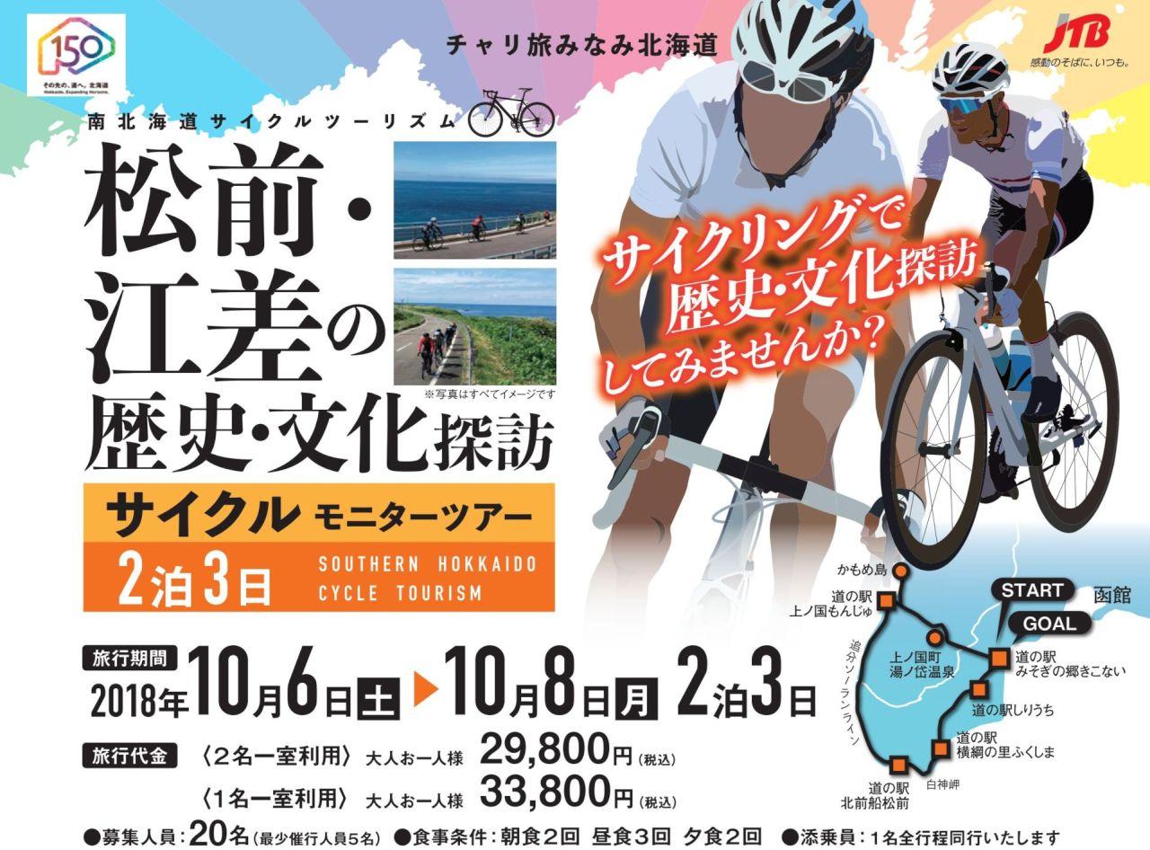 【木古内発着】北海道最南端エリアの歴史を体験しつつサイクリングするツアー募集中!