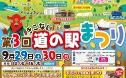 【お待たせしました】『第3回 きこない 道の駅まつり』の詳細発表!(9/29,30)