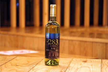 青函トンネルで熟成させたワインが入荷!