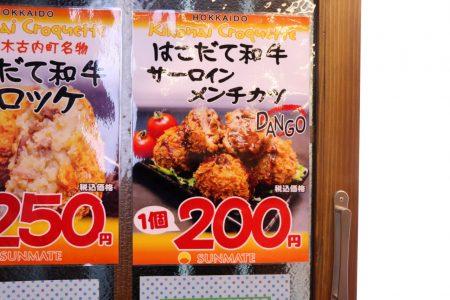 待望の『はこだて和牛 サーロインメンチカツDANGO』発売開始!