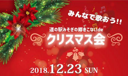 『みんなで歌おう クリスマス会』開催!