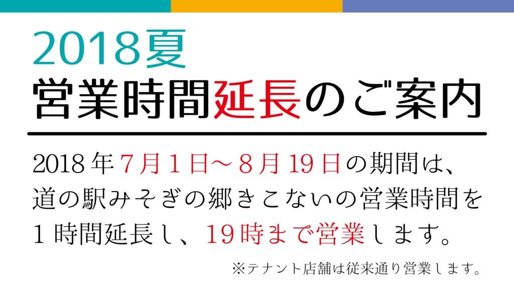 【※終了しました】【再告知】今年の夏も19時まで! 営業時間延長のおしらせ