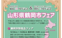 【姉妹都市30周年・道の駅3周年 W記念】山形県鶴岡市フェア開催!