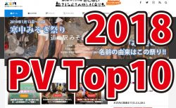 【2018年】PVランキング トップ10発表!