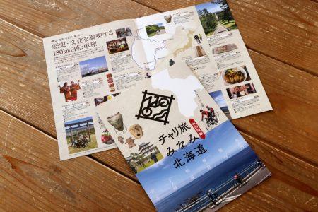 北海道最南端エリアのサイクリングマップが登場!
