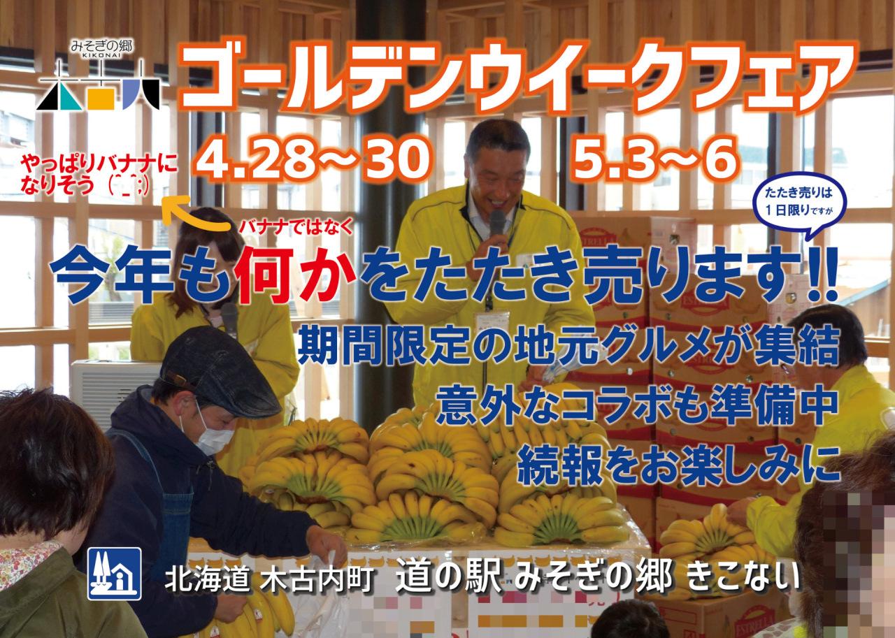 【速報】GWにイベント開催! (4/15一部変更)