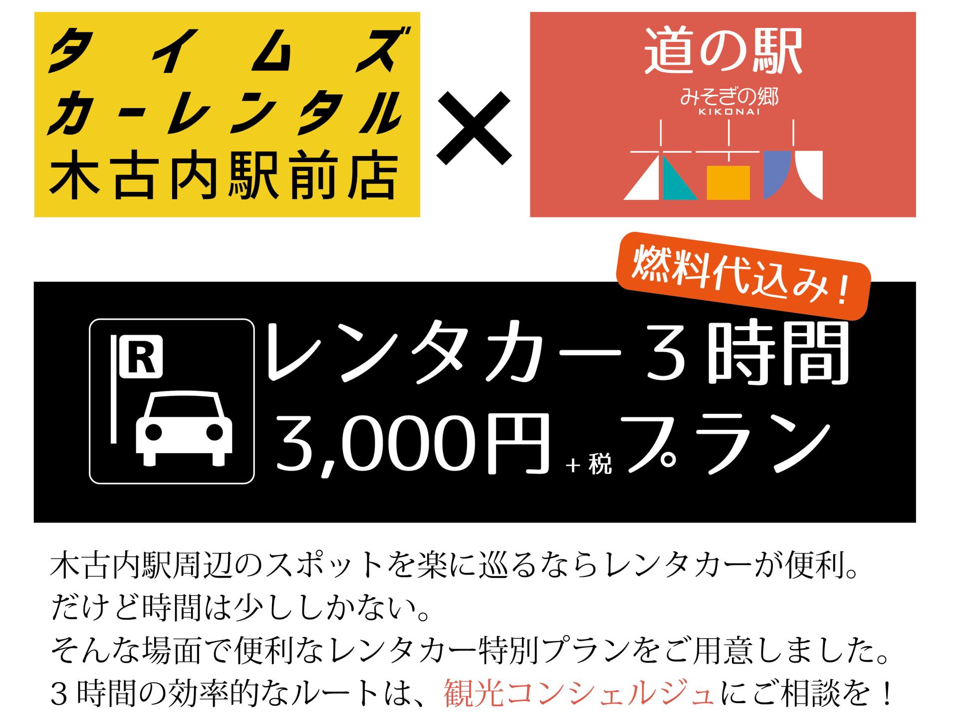 木古内駅前から車で楽々周遊!レンタカー特別プラン