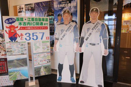 西川選手と渡邉選手の等身大パネル!!
