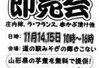 14日15日 山形県鶴岡市の即売会!!
