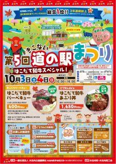 第5回道の駅まつり開催!!